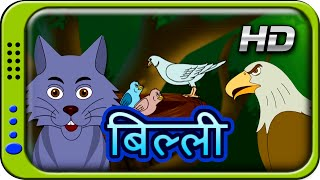 Billi - Hindi Story for Children | Hindi Kahaniya | Panchatantra Moral Story for kids HD