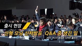 [카미디어] 신형 모닝 신차발표 Q&A 중 생긴 일(