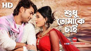 Shudhu Tumake Chai - Imran | Porshi | MISSED CALL 2017 | Bappy | Mugdhota | | Video Song |SIS Media