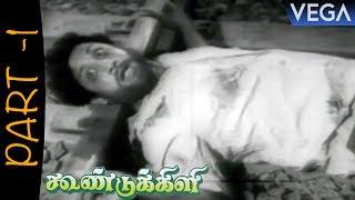 Koondukili Tamil Movie Part 1   M. G. Ramachandran   Sivaji Ganesan   B. S. Saroja
