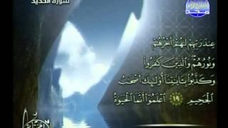 تلاوة رائعة سورة الحديد الشيخ خالد غريب السعيدي