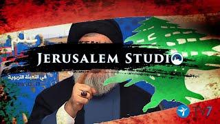 Lebanon, the battle for stability- Jerusalem Studio 396