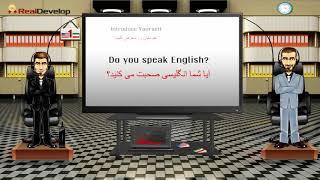آموزش زبان انگلیسی به فارسی 1 یادگیری زبان انگلیسی