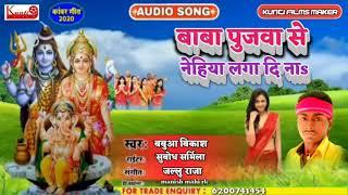 आ गया #बबुआविकास का सुपरहिट बोल बम हॉट सॉन्ग Baba poojawa se shadi rachadi बाबा पूजावा से शादी रचादी