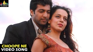 Rakshakudu Songs | Choope Ne Choope Video Song | Jayam Ravi, Kangana Ranaut | Sri Balaji Video