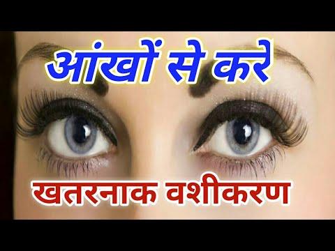 आँखों से करे खतरनाक वशीकरण करने का मंत्र और टोटका तुरंत दिखेगा इसका असर | Vashikaran Mantra hindi