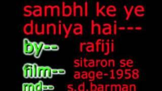 sambhal ke ye duniya hai by rafisab  film sitaron se aage 1958