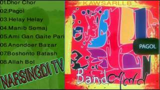 Pagol full album