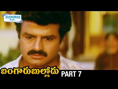 Bangaru Bullodu Telugu Full Movie | Balakrishna | Ramya Krishna | Part 7 | Shemaroo Telugu