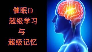 催眠CD — 超级学习与超级记忆(提升专注力与理解力)