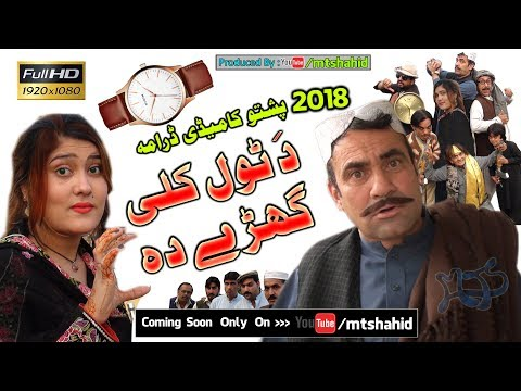 Ismail Shahid Presents 2018 Pashto Comedy Drama: Da Tol Kali Garai Da   Shahensha Full HD Drama