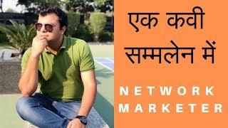 एक कवी सम्मलेन में Network Marketer | Kavi Sammelan | Tarun Agarwal