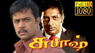 New Tamil Movie   Subash   Arjun, Revathi,Vadivelu, Vivek   Superhit Tamil Movie HD