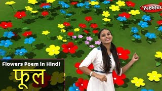 Flowers Action Song | Hindi Rhymes With Actions For Children | Baby Rhymes Hindi | Bal geet Hindi