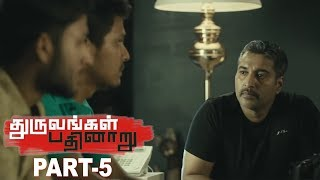 Dhuruvangal Pathinaaru D16 Tamil Latest Movie Part 5 - Rahman   Karthick Naren