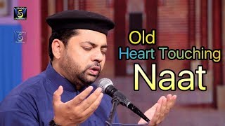 Old heart touching naat -Ye arzoo nahi k duain hazar do -Sarwar Hussain Naqshbandi - R&R by STUDIO 5