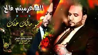 الشاعر ميثم فالح   قصيدة شو مالك خلك