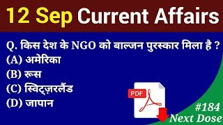 Next Dose #184 | 12 September 2018 Current Affairs | Daily Current Affairs | Current Affair In Hindi