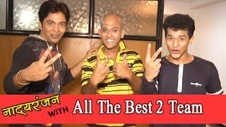 All The Best 2 Team in Natyaranjan | Promo | Superhit Marathi Natak