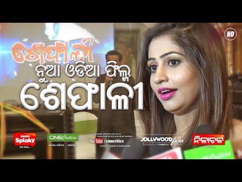 Xxx Mp4 New Odia Movie Sefali Kadambini Film Production Archita Sahu Poonam Mishra CineCritics 3gp Sex