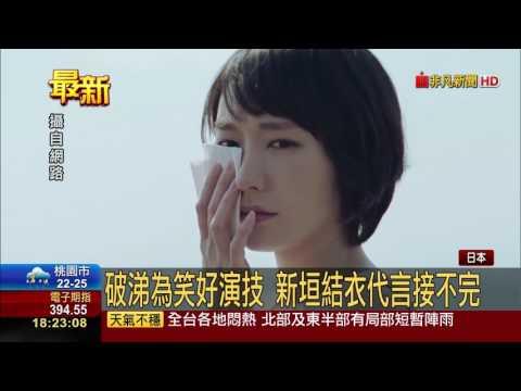 【非凡新聞】代言價碼破2千萬 新垣結衣新廣告落淚