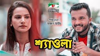 Shawla | Bangla Telefilm | Mim Mantasha | Allen Shuvro | Channel i TV