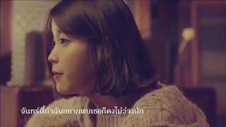 Friday IU Full Thai Cover Version