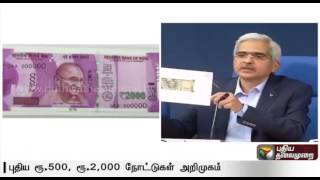 New 500 And 2,000 Rupee Notes That Will Be Issued | RBI