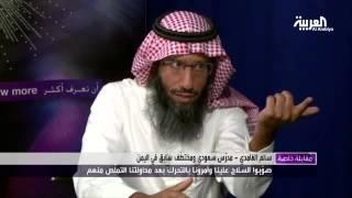 مقابلة المعلمَين السعوديَين المحرَرين من الخطف في اليمن - الجزء الأول