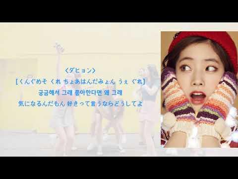 TWICE - LOOK AT ME _ 日本語歌詞ㆍカナルビ