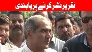 High Court Ne Shahbaz Sharif Nawaz Sharif Aur 16 N League Wuzra Ki Adalia mukhalif taqreer Band