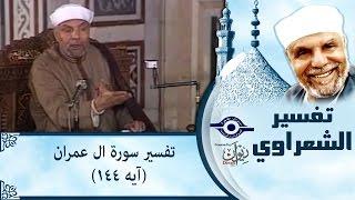 الشيخ الشعراوي | تفسير سورة ال عمران، (آيه ١٤٤)