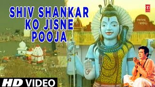 Shiv Shankar Ko Jisne Pooja Full Song By Gulshan Kumar with English Subtitles I Char Dham