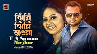 Jhiri Jhiri Haowa | Bangla Lyrical video 2017 | by F A Sumon | Nirjhor | ☢☢ EXCLUSIVE ☢☢