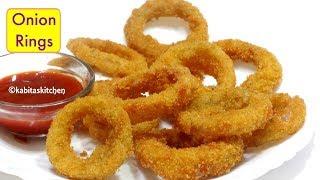 Crispy Onion Rings | कुरकुरे प्याज़ के रिंग | Super Easy Tasty Snack | Onion Rings | kabitaskitchen