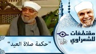 الشيخ الشعراوي | حكمة صلاة العيد