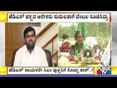 Xxx Mp4 Several JDS Leaders Met Sumalatha Amp Extended Their Support To Her Indavalu Sachidananda 3gp Sex