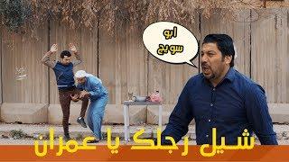 غسان الساحر ابو سويج ينصب عالناس #ولاية بطيخ #تحشيش #الموسم الثالث