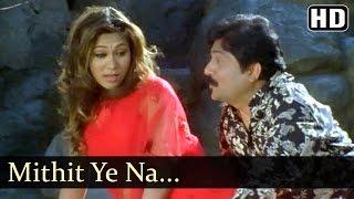 Mithit Ye Na | Ashi Hi Bhaubij Songs | Mohini Potdar | Prashant Bhelande | Sudesh Bhosle | Romantic