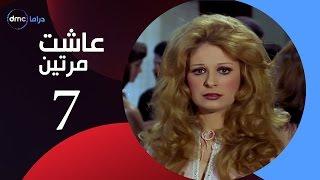 3asht Mrteen Series / Episode 7 - مسلسل عاشت مرتين - الحلقة السابعة