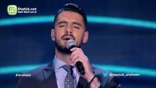 Arab Idol – العروض المباشرة – يعقوب شاهين – على العقيق