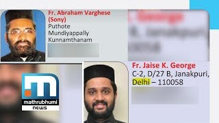 Jaise K George To Be Arrested Today In Church Rape Case| Mathrubhumi News