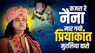 Kajrare Naina Mar Gayo By Shri Devkinandan Thakur ji Maharaj || Shri Priyakant Bhajan