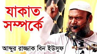 Jumar Khutba Zakat by Shaikh Abdur Razzak bin Yousuf - New Bangla Waz