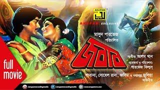 Jobab | জবাব | Sohel Rana, Shabana & Jasim | Bangla Full Movie