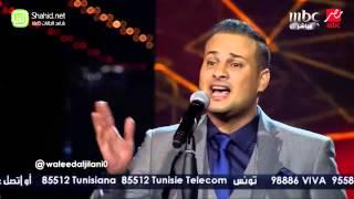 Arab Idol - وليد جيلاني - مذهلة - الحلقات المباشرة