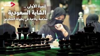 للمرة الأولى .. الشابة السعودية مُحكمة ولاعبة في بطولة الشطرنج