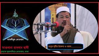 Bangla waz Manus Sristir Uddesso & Rahosso by Hassan sadi