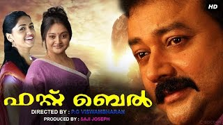 First Bell Superhit Malayalam Movie | Romantic Comedy | Jayaram, Anusha, Geetha | Latest Movies 2016