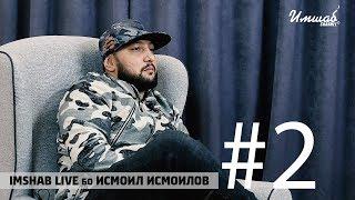 #2 Imshab LIVE бо Исмоил Исмоилов (Мастер Исмайл, M-One)